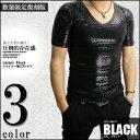 【在庫処分SALE】現品限り!Luxury Black(ラグジュアリーブラック)シャイニー加工VネックTシャツ/全3色お兄系ダンス スポーツ 衣装 伸縮 ホスト 半袖Tシャツキレイめブラック新作メンズ