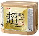 リンレイ 超耐久プロつやコート1EX(18L)【業務用 樹脂ワックス ツヤワン】