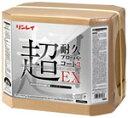リンレイ 超耐久プロつやコート2EX(18L)【業務用 樹脂ワックス ツヤツー】