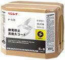 リンレイ P-525静電防止高耐久コート(18L)【業務用 帯電防止 樹脂ワックス】