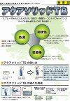クリーンケア アクアソリッドTB5【業務用・二酸化塩素・除菌剤・消臭剤・ノロウイルス・SARS、鳥インフルエンザ】