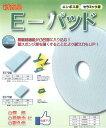 アプソン E-パッド イーパッド 13インチ(1枚)【業務用 エンボス床 セラミック床】