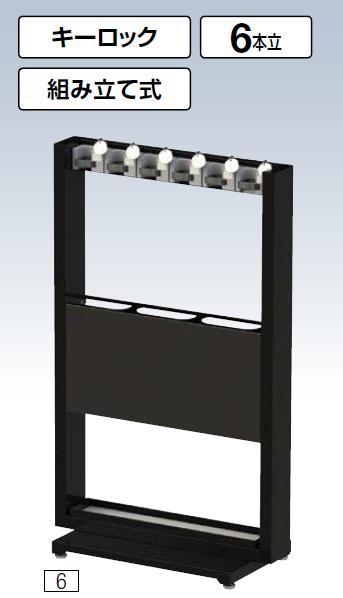 山崎産業 アンブラーS 6本用【業務用 鍵付き 傘立て 組み立て式】:掃除用品クリーンクリン