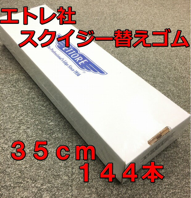 エトレ スクイジー 替えゴム 35cm(144本入り)1418:掃除用品クリーンクリン