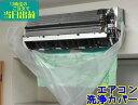 カラフル養生カバー2+ (白/透明)壁掛けエアコン洗浄シート