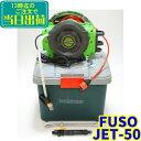 FUSO 新型JET-50 エアコン洗浄機【JET-01後継