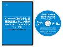 ロボット付き壁掛け型エアコン洗浄エキスパートマニュアル DVD シャー...