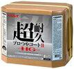リンレイ超耐久プロつやコート2HG(18L)【業務用樹脂ワックスツヤツー】