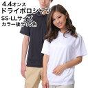 ドライポロシャツ 男女兼用 吸汗速乾 UVカット 紫外線対策 ポロシャ...