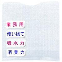 【使い捨てトイレマット】ダートルマットイージータイプ20枚【業務用】