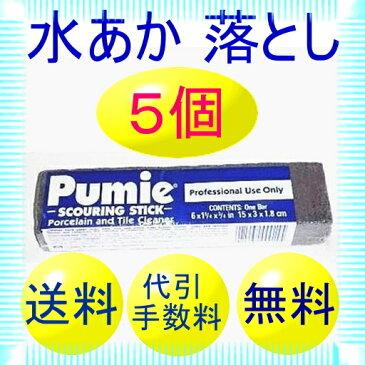 【トイレ 水垢落とし】 便器の リング・黒ずみ除去剤 ピューミー 5個セット 業務用