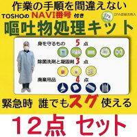 【ノロウィルス他二次感染対策商品】嘔吐物処理キット12点入り1セット(1回分)