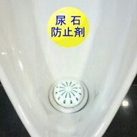 【尿石防止剤】 小便器 消臭剤  シートット ボール CTS 6個 【業務用】