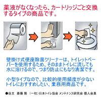 トイレ 便座 除菌 クリーナー セット (プッシュ式ディスペンサー1個+薬液カートリッジ1個)業務用 除菌剤 税込 送料無料 (沖縄、離島除く)