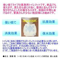 【使い捨てトイレマット】小便器取替マットダートルマットダイヤA50枚【送料無料業務用】