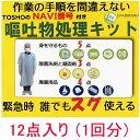 【感染症対策商品】 嘔吐物 処理キット 12点入り 1セット (1回分)【送料無料】