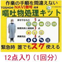 【感染症対策商品】嘔吐物処理キット12点入り1セット(1回分)【送料無料】