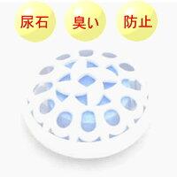 尿石防止剤 男子 トイレ 小便器 消臭剤 詰まり 防止 固形 錠剤 シートット ボール NCTS 6個 業務用 送料無料
