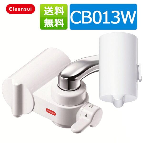 クリンスイ浄水器CB013W-WT(W)カートリッジ2個つき-CBシリーズ浄水器カートリッジ家庭用小型蛇口直結型浄水器ろ過交