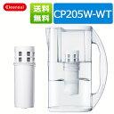 ポット型浄水器 CP205W(W) クリンスイ カートリッジ合計2個入り 1.3リットル 訳あり品 三菱ケミカル クリンスイ 家庭用 中型 ポット型 コンパクト ろ過 送料無料[ポット型浄水器 ポット