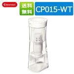 ポット型浄水器クリンスイCP015