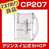 ポット型浄水器クリンスイCP207-WT(わけあり品)