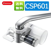 【全国送料無料】蛇口直結型クリンスイCSP601(わけあり品)