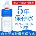 【全国送料無料】5年保存水1ケースBTL5-20N:2Lx6...