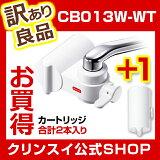 【全国送料無料】蛇口直結型クリンスイCB013W-WT