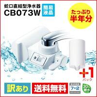 【全国送料無料】蛇口直結型クリンスイCB073(わけあり品)