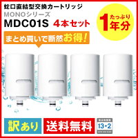 [MDC01S4--4]MDC01S4本セット