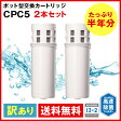 [CPC5S2--2]CPC5S 2本セット 訳あり品 三菱レイヨン クリンスイ ポット型浄水器 交換カートリッジ【CPC5Wをお探しの方にオススメ!】
