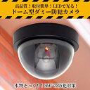 ドーム型 ダミー防犯カメラ ダミーカメラ ダミー防犯カメラ ダミー監視カメラフェイク CCTV LED点滅 防犯対策 設置簡単 360度