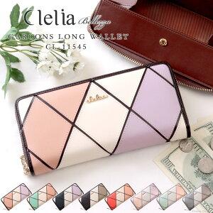 使いやすいギャルソン長財布「Clelia(クレリア) Bellezza  ギャルソン財布」