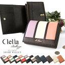 折り財布 レディース 二つ折り財布 CL-10237 女性用 Clelia クレリア Bellezza ベレッサシリーズ