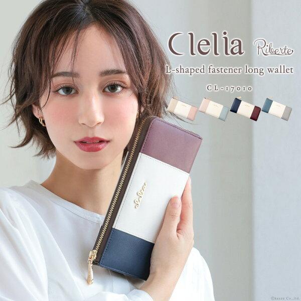 長財布レディースL字ファスナートリコロールスリム薄型薄マチ大容量カード収納おしゃれかわいいプレゼント人気ブランドCleliaクレ