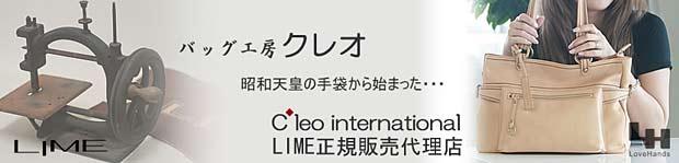 職人が作る日本製本革バッグの店 バッグ工房クレオ