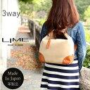 LIME日本製3wayナイロンリュック