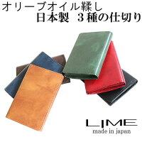 革クリーム付メンズレディース兼用本革名刺入れカードケース3種類収納長く使えるおしゃれ軽量ヌメ革/ライムエキストラヴァージンオリーブレザーL8075