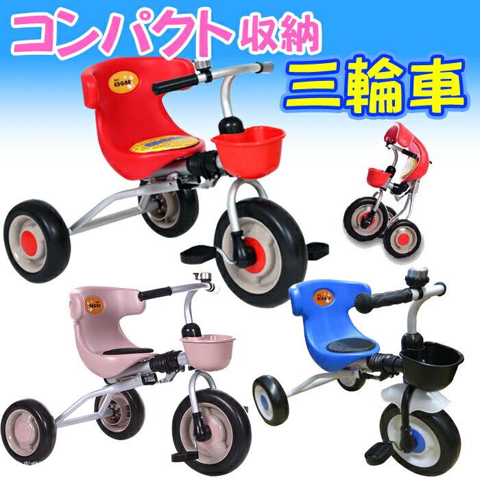 選べる3色おりたたみ三輪車