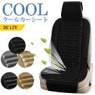 【ポイント10倍】車座席快適送風クールエアーカーシート12Vカラー:ブラック/シルバー1枚