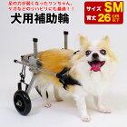 犬用補助車輪SMサイズ1