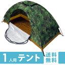 【楽天★k5+8倍!最大1500円off】テント ツーリングテント 1人用 災害