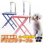 トリミングテーブル小型・中型犬用