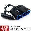【楽天k5+5倍★クーポン】12V/24V兼用 USB付 3連シガーソケッ...