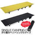 折りたたみできる&組み立て簡単なキャンプ用ベッド、アウトドアで活躍するのは?