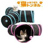 ネコのみつまたトンネル/猫トンネルねこトンネルペットのおもちゃキャットトンネルプレイトンネルネコハウス折畳み式ペットグッズ猫用おもちゃねこ・ネコ