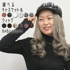 19時~t-SALE★キャスケットWロングウイッグセット