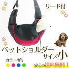 【送料無料】新入荷!ペットショルダー小ペット用リュック犬用カバン便利キャリーバッグらくらく移動犬猫ドッグバッグショルダーバッグカラーは4種類new