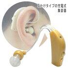 耳かけ式充電式集音器補聴器タイプ繰り返し充電